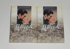乱世佳人(上下册) 1996年