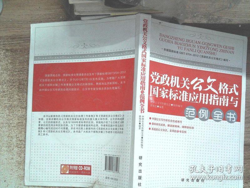 党政机关公文格式国家标准应用指南与范例全书 附光盘图片