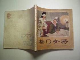 杨门女将(C本)~