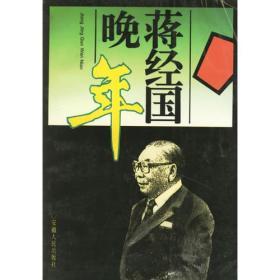 蒋经国晚年