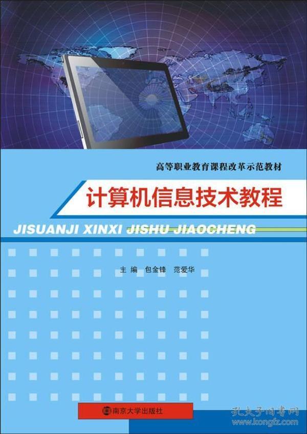 计算机信息技术教程