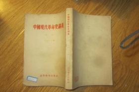中国革命现代史讲义初稿