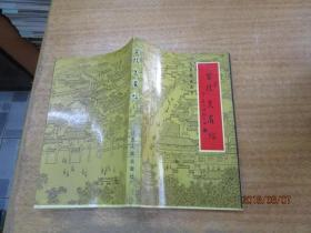 金陵美肴经.(上端有水印,85品).