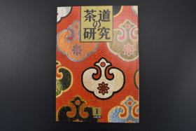 《茶道的研究》 1993年1月号总446号 日本茶道杂志 全书几十张图片介绍日本茶道茶器茶摆放流程和茶相关文化文学日文原版(每期具体内容详见目录图片)茶道仅仅是物质享受 而且通过茶会学习茶礼 陶冶性情
