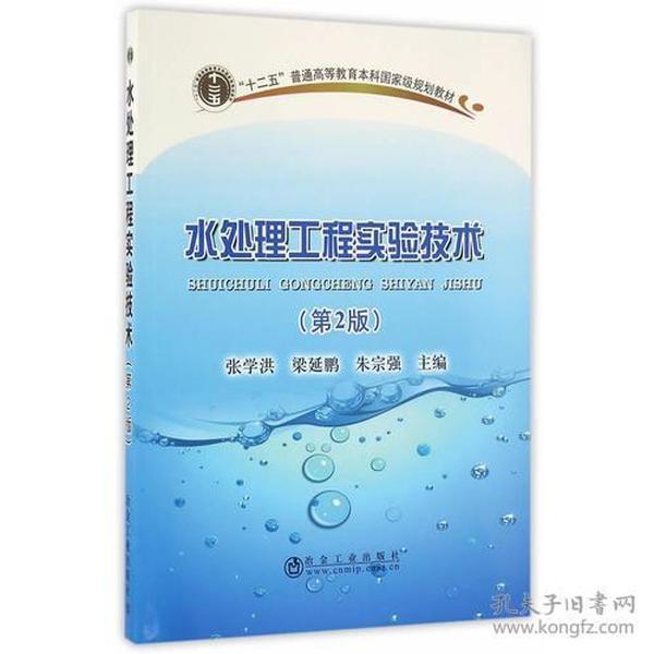 9787502472184水处理工程实验技术-(第2版)