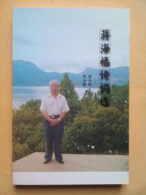 蒋海福诗词选,中江文史