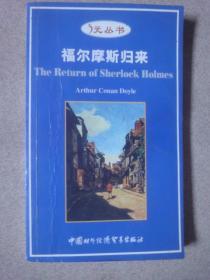 福尔摩斯归来(英文版)(2000年1版1印)