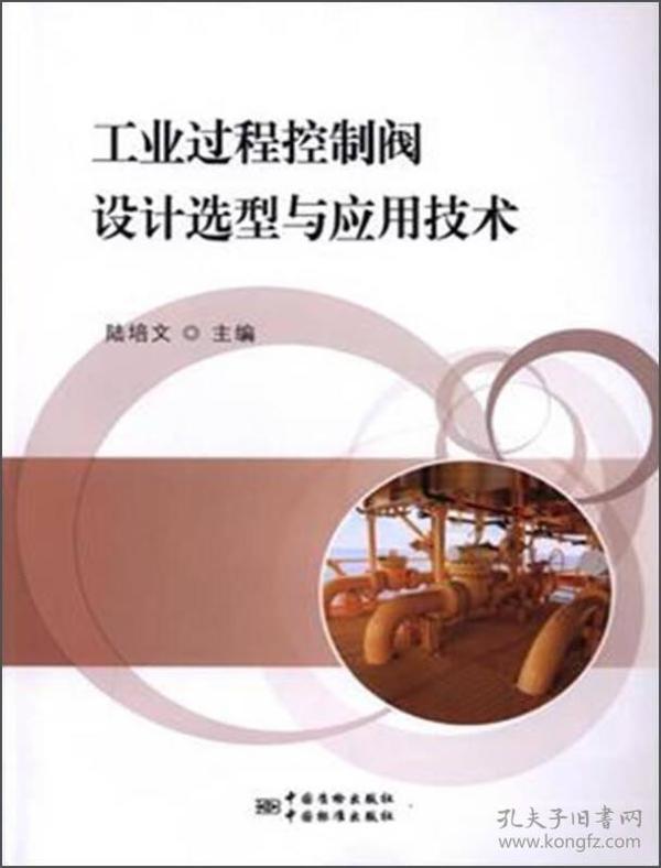 工业过程控制阀设计选型与应用技术