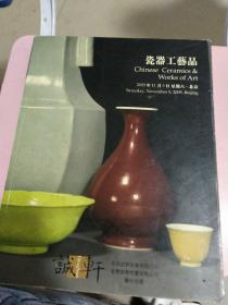 诚轩 2005秋季 瓷器工艺品(16开画册)品好图