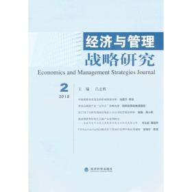 经济与管理战略研究(2013年第2期)