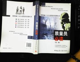 质量员必读(第2版)