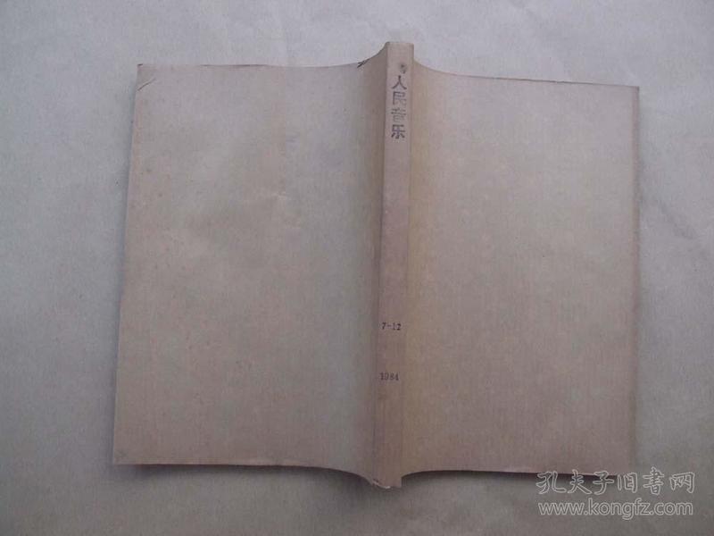 《人民音乐》1984年 第7—12期 合订本