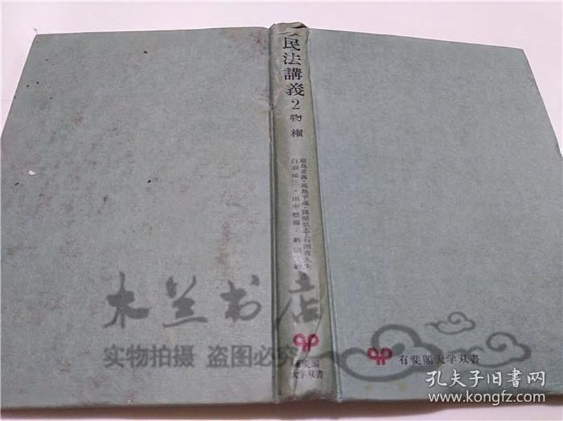 原版日本日文书 民法讲义2 物权 原岛重义 株式会社有斐阁 1982年2月 大32开硬精装