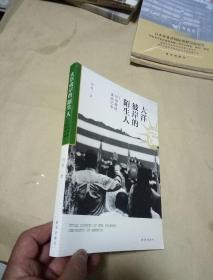 大洋彼岸的陌生人: 中国移民美国纪事