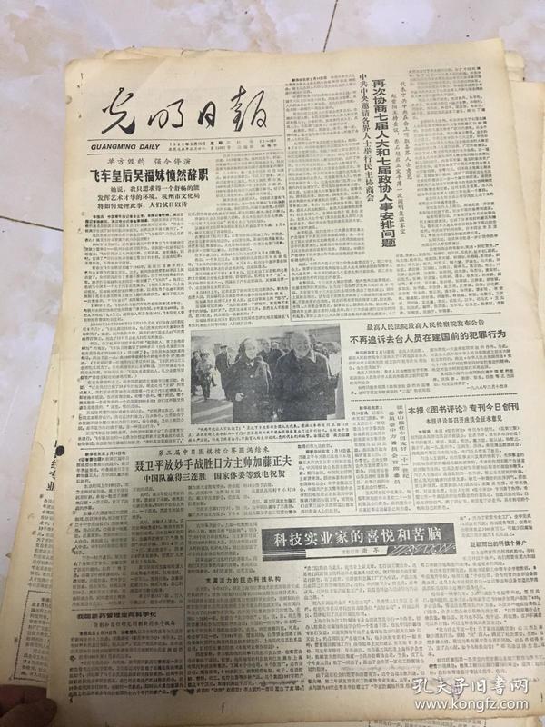 原版老报纸光明日报1988年3月15日