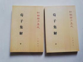 荀子集解(全二册)