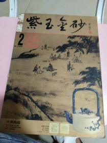 紫玉金砂 杂志【第2期】16开品如图