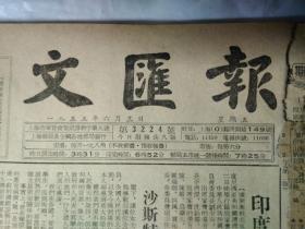 1955年6月3《文汇报》