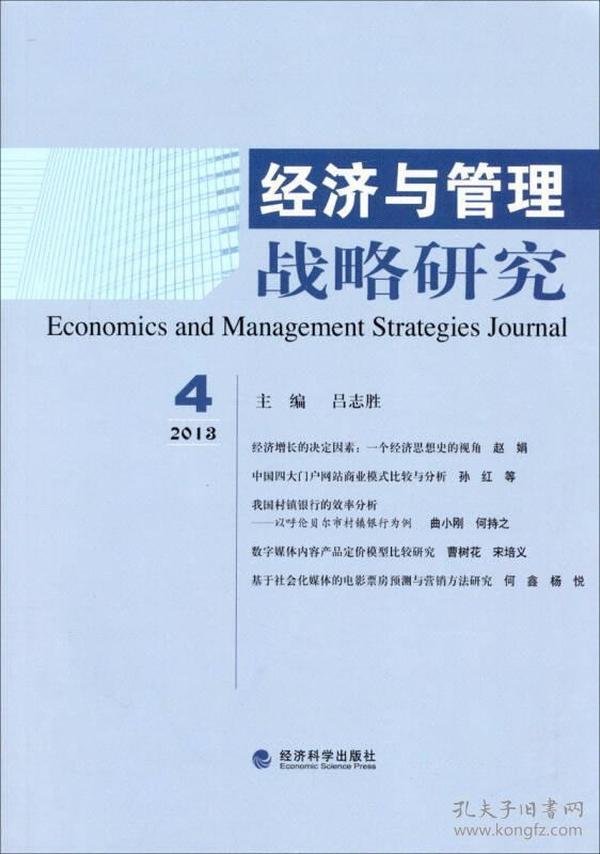 经济与管理战略研究(2013年第4期)