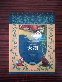 达 芬奇童话集 天鹅 保正版