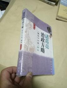 诸葛亮治政方略:《便宜十六策》解读【正版特价】