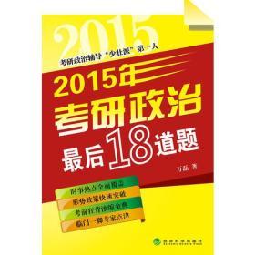 2015年考研政治最后18道题