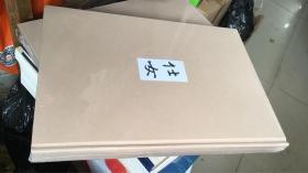 中国历代名画类编系列:故宫画谱 ---  仕女(8开精装 缺护封)特厚
