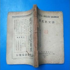 实用英语法  民国旧书