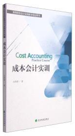 成本会计实训/高等院校会计实践教学规划用书