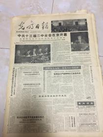 原版老报纸光明日报1988年3月16日