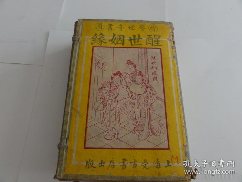 少见民国老书,醒世姻缘,大字足本,绘图警世奇书,上海受古书店出版,1函12册全,内页绣像非常漂亮,好品成套少见,替国外朋友出售