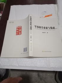 军事科学求索与集成第三卷