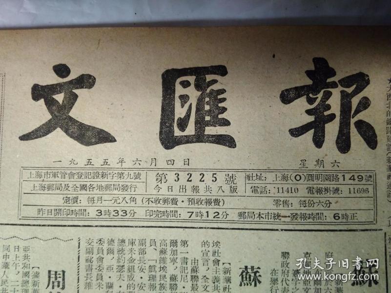 1955年6月4《文汇报》