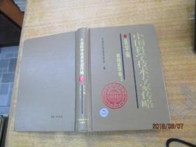 中国科学技术专家传略:医学编药学卷2