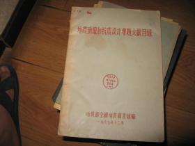 地震预报和抗震设计专题文献研究目录(油印本馆藏1967