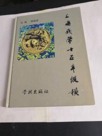 上海钱币十五年纵横----精装