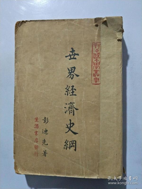世界经济史纲(民国37年初版)