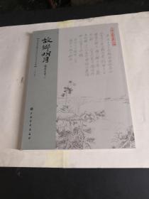 故乡明月---思奎堂珍藏东台历代名贤书画集