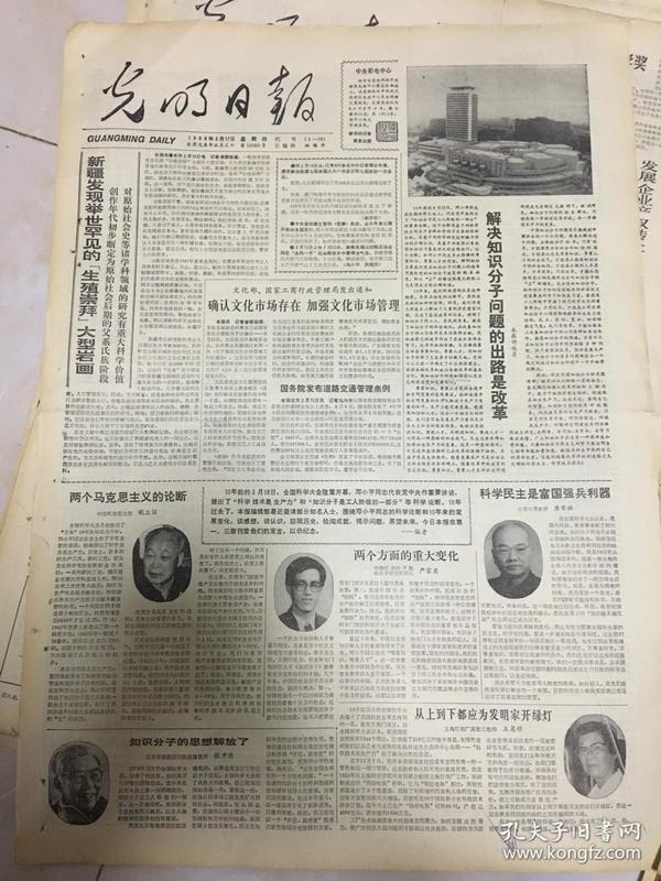 原版老报纸光明日报1988年3月17日