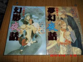 漫画:幻影夜话(全2册) 32k 漫画