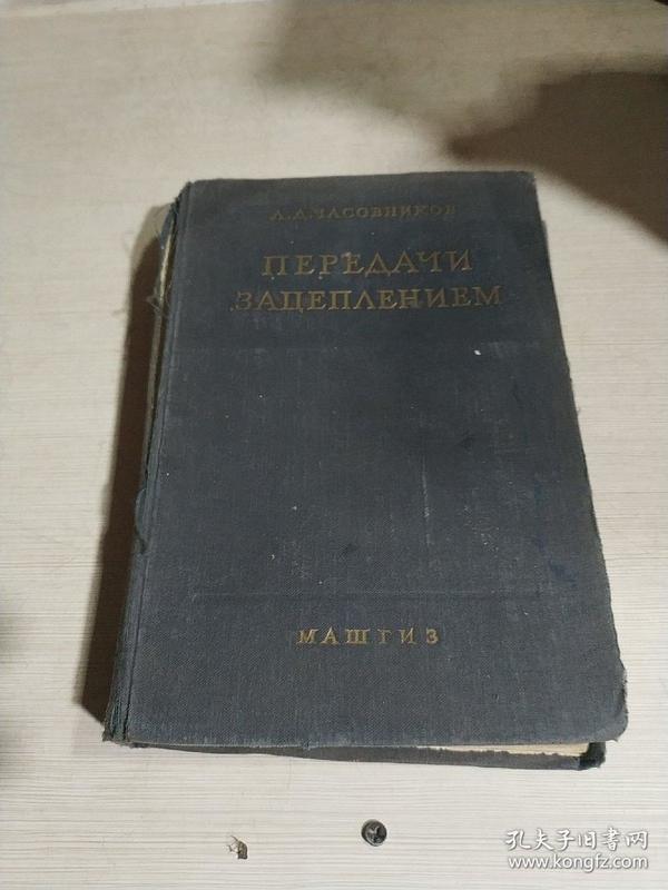 ПЕРЕДАЧИ ЗАЦЕПЛЕНИЕМ(俄文)