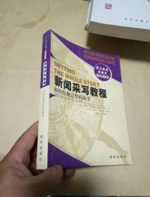 新闻采写教程:西方新闻传播学经典文库