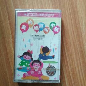 我的媽媽叫中華(四)  愛祖國篇   立體聲  磁帶
