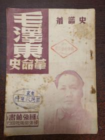 上世纪四十年代史诺著:毛泽东革命史(稀缺革命丛书,封面毛像)书品看图