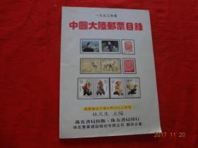 中国大陆邮票目录(1993年版)