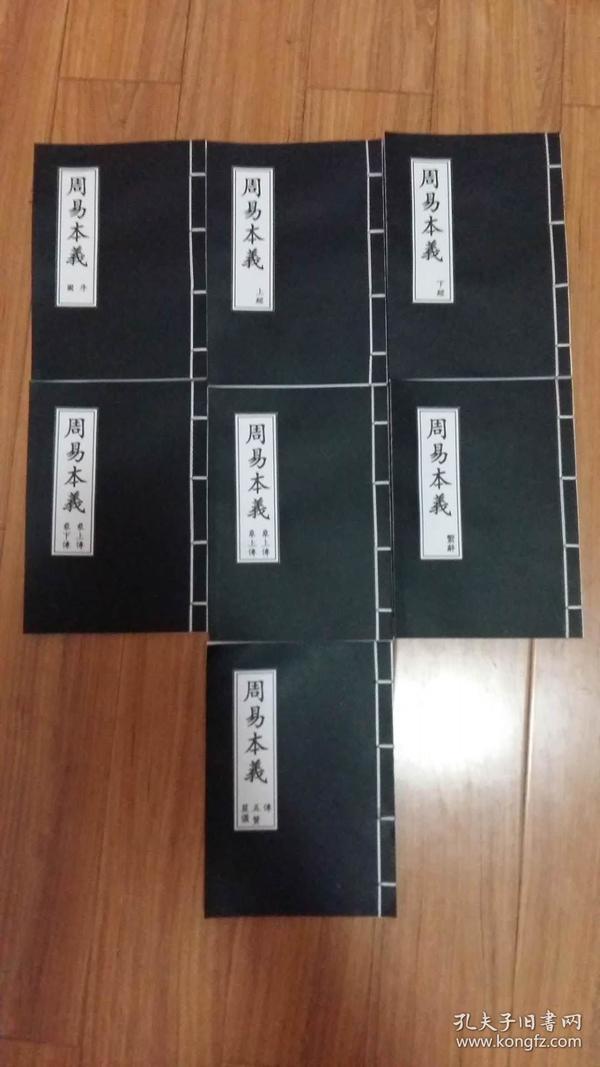 周易本义-朱熹本义 16开双折页线装影印