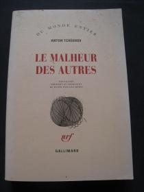 Le malheur des autres (别人的不幸) 契诃夫短篇小说选  法语译本 2004年法国印刷 法语原版