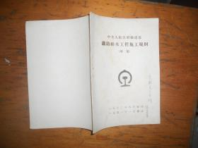中央人民政府铁道部 铁路给水工程施工规则  【草案】1950年8月