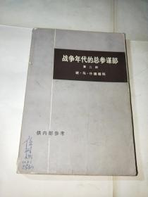 战争年代的总参谋部 第二部 上册