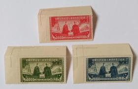 纪8 中苏友好同盟互助条约签订记念(东贴再版新票全带直角边)